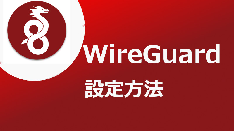 Wireguard AsiaVPN